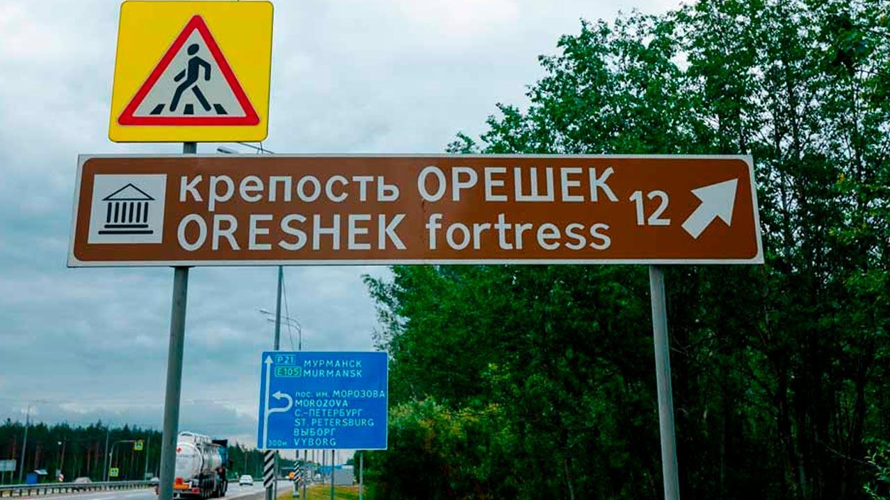 Переправа в Крепость Орешек без пробок