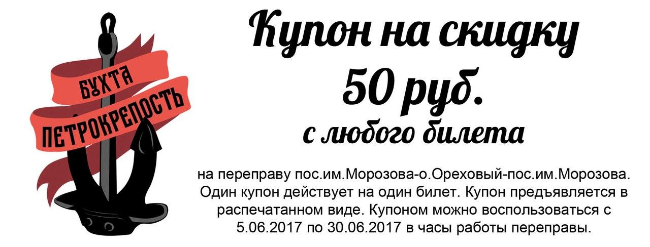 Купон на скидку переправы Петрокрепость
