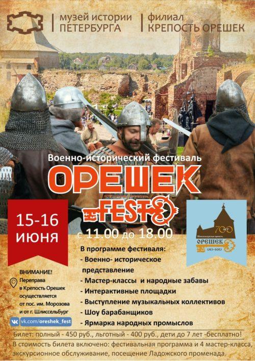 Военно-исторический фестиваль Орешек Fest 15-16 июня