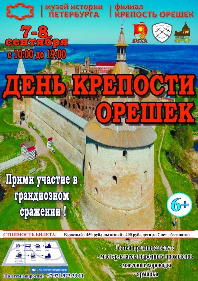 """Фестиваль """"День крепости Орешек"""" 7-8 сентября"""
